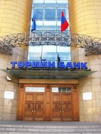 төрийн банк..
