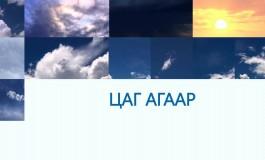 2018 оны 04 дүгээр сарын 23-наас 04 дүгээр сарын 27-ныг хүртэлхцаг агаарын урьдчилсан төлөв